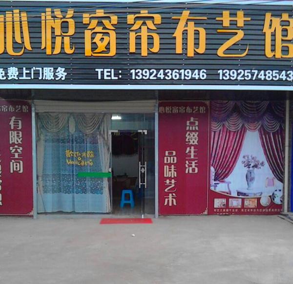 窗帘培训,窗帘设计培训,窗帘制作培训,窗帘培训班